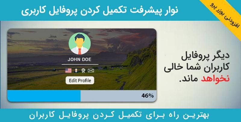 افزودنی تکمیل پروفایل User Profile Completeness