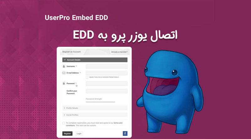 افزودنی هماهنگی سفارشات EDD در پروفایل کاربران UserPro Edd Embed