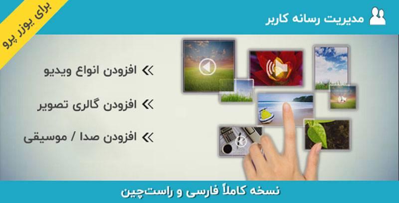افزودنی مدیریت رسانه کاربران Media Manager for UserPro