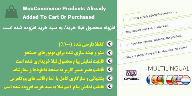 افزونه قبلا محصول را خریداری/به سبد خرید اضافه کرده اید | WooCommerce Products Already Added To Cart Or Purchased