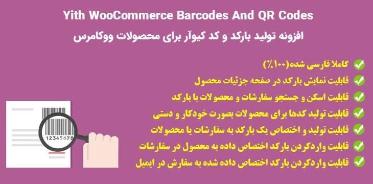 افزونه بارکدخوان و QR ووکامرس | افزونه Yith Barcodes And QR Codes