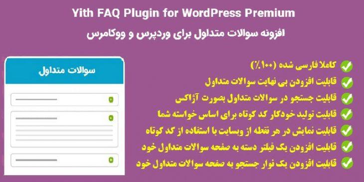 افزونه سوالات متداول برای وردپرس و ووکامرس | Yith FAQ Plugin for WordPress Premium