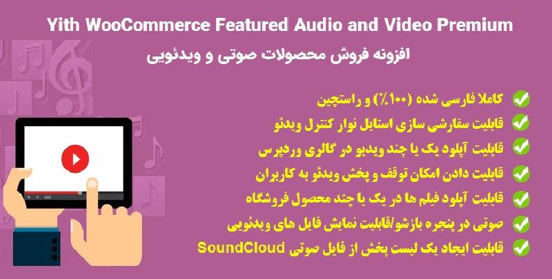 افزونه فروش محصولات صوتی و ویدئویی | Yith Featured Audio and Video Content