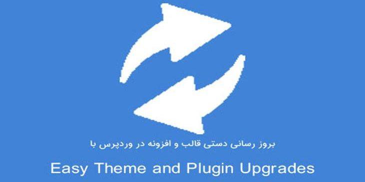 افزونه آپدیت دستی قالب و افزونه وردپرس | افزونه Easy Theme and Plugin Upgrades