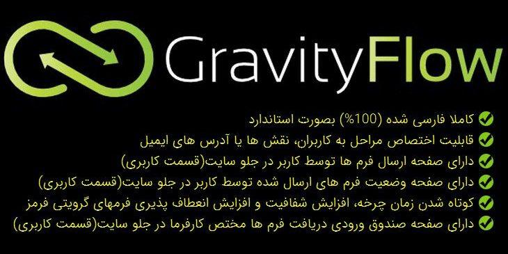 افزونه گراویتی فلو Gravity Flow | اتوماتیک سازی فرم های گرویتی فرمز