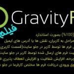 فیلم آموزش افزونه گراویتی فلو Gravity Flow