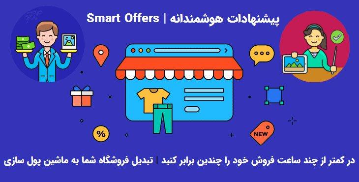 افزونه پیشنهادات هوشمندانه تخفیفات | Smart Offers