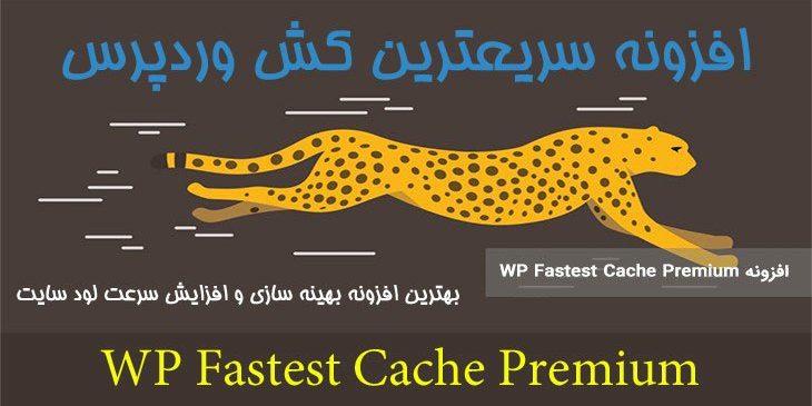افزونه سریعترین کش وردپرس | WP Fastest cache premium
