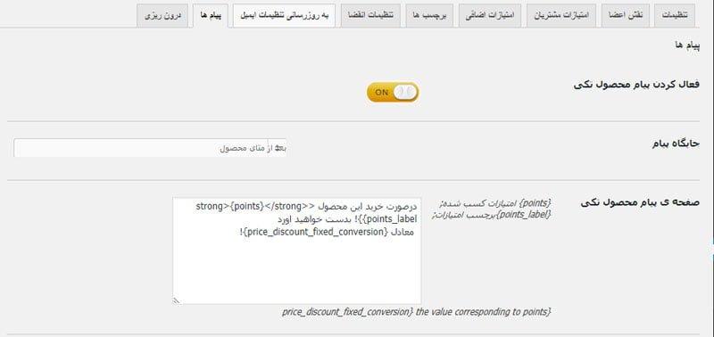 اطلاع رسانی ایمیلی به کاربران در هر زمان که امتیازشان تغییر کند یا در حال انقضا باشد