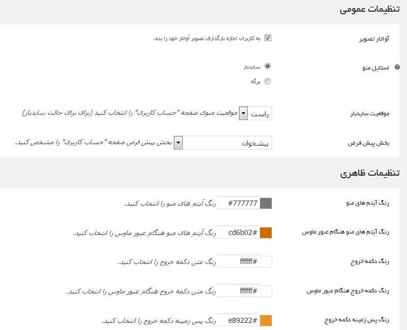 تنظیمات سفارشی سازی رنگ های منو و موقعیت حساب کاربری