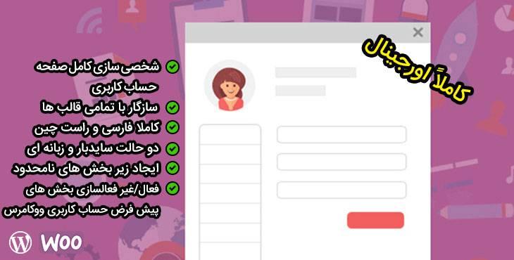 افزونه ویرایشگر صفحه حساب کاربری ووکامرس | Yith Customize My Account Page