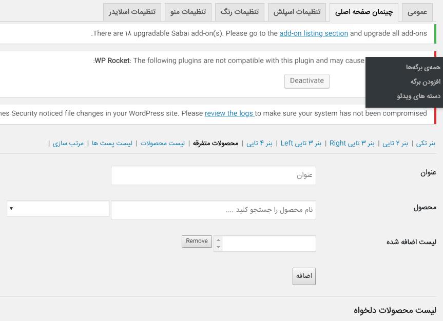 تصویری از تنظیمات پوسته گزینه چیدمان صفحه اصلی