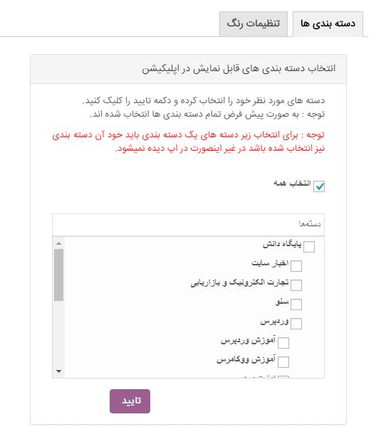 تنظیمات نمایش مطالب دسته بندی های وبلاگ فروشگاه