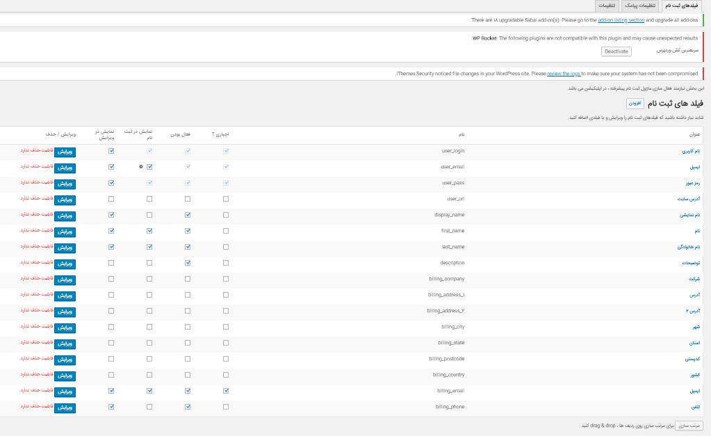تنظیمات حساب کاربری در اپلیکیشن