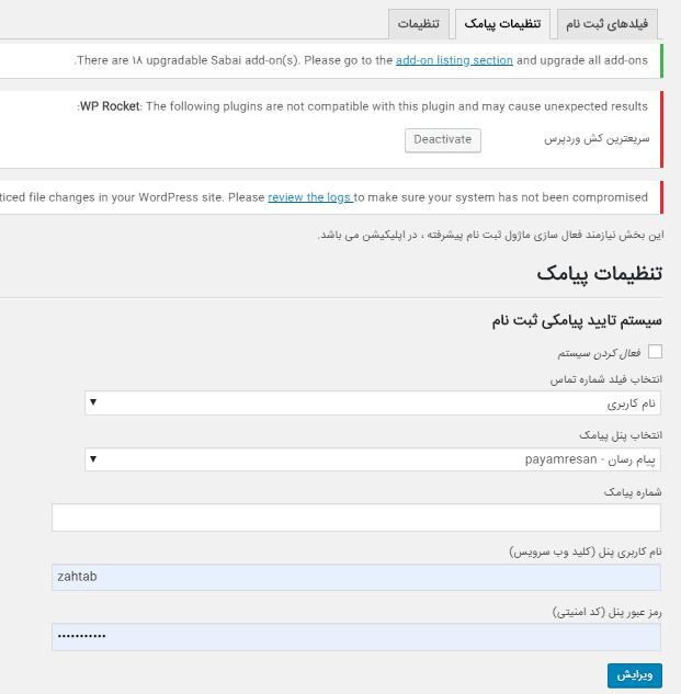 تنظیمات قسمت پیامکی ( ثبت نام پیامکی کاربران )