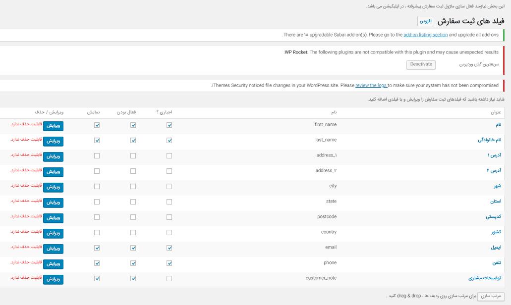 تنظیمات فیلدهای ثبت سفارش اپلیکیشن
