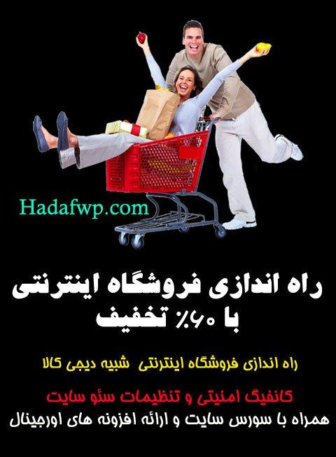 فروشگاه ساز
