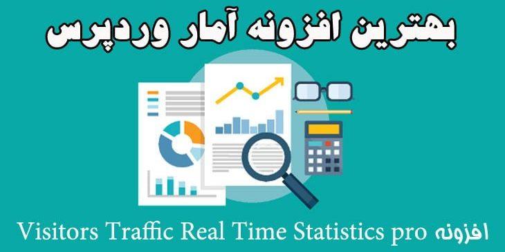 افزونه آمار وردپرس | Visitors Traffic Real Time Statistics pro