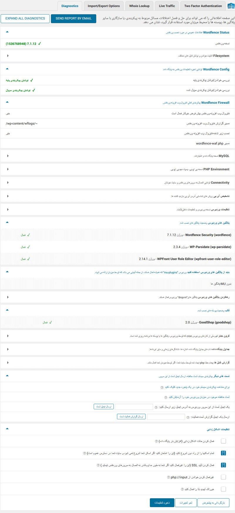 قابلیت تشخیصی افزونه وردفنس و شناسایی کامل وبسایت وردپرسی شما