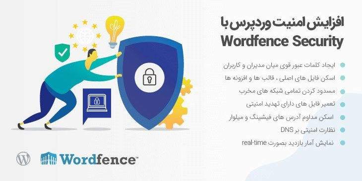 افزونه امنیتی Wordfence Security Premium