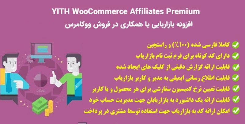 افزونه YITH WooCommerce Affiliates Premium