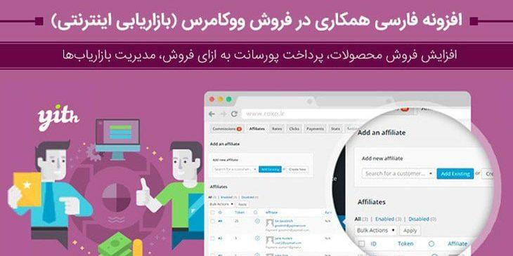 افزونه همکاری در فروش YITH WooCommerce Affiliates Premium