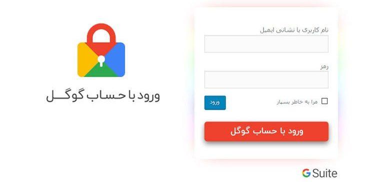 ماژول ورود با حساب گوگل مخصوص اپلیکیشن اندروید و IOS