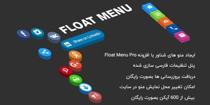 افزونه منو شناور Float Menu Pro