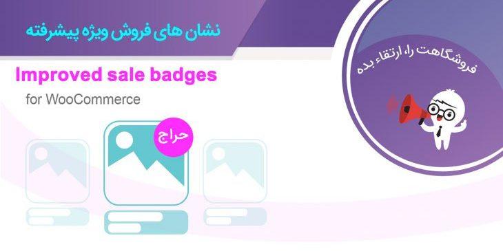 افزونه نشان فروش ویژه ووکامرس | Improved Sale Badges