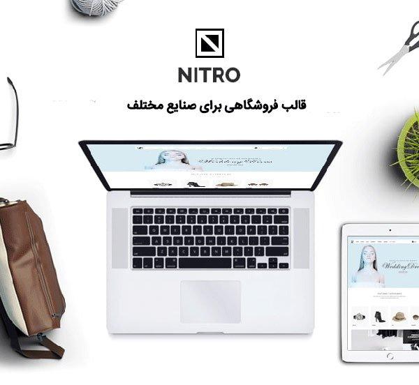 قالب فروشگاهی نیترو | Nitro