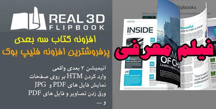 فیلم نحوه کارکرد افزونه نمایش کتاب سه بعدی | Real3D FlipBook