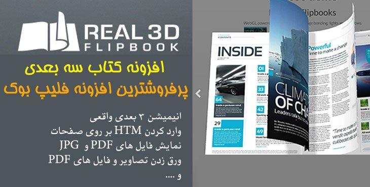نمایش کتاب سه بعدی Real3D FlipBook