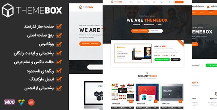 قالب وردپرس فروش فایل تم باکس ThemeBox