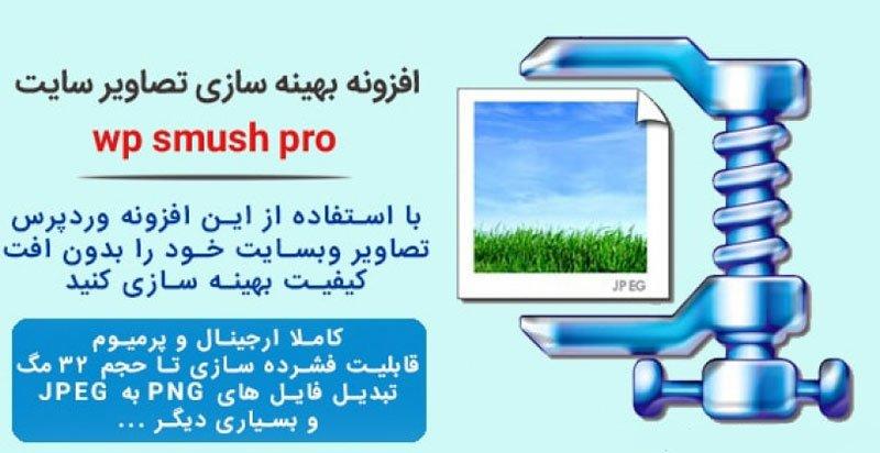 افزونه فشرده ساز تصاویر وردپرس | WP Smush Pro