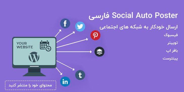افزونه ارسال اتوماتیک محتوا به شبکه های اجتماعی Social Auto Poster