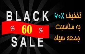 تخفیف 60% درصدی به مناسبت جمعه سیاه