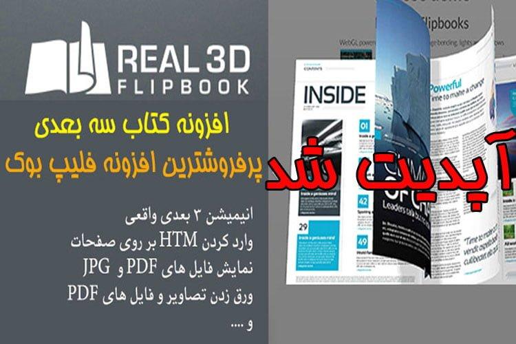 افزونه نمایش کتاب سه بعدی Real3D FlipBook آپدیت شد