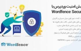 افزونه امنیتیو ضدهک Wordfence Security Premium آپدیت شد