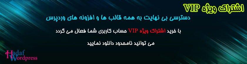 اشتراک ویژه VIP