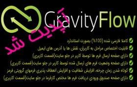 افزونه گراویتی فلو Gravity Flow آپدیت شد