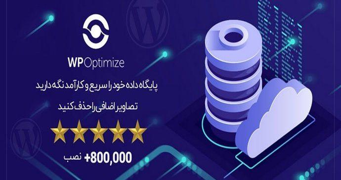 افزونه بهینه ساز وردپرس حرفه ای WP Optimize Premium