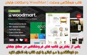 قالب فروشگاهی ودمارت WoodMart با امکانات فراوان