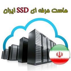 هاست حرفه ای ایران