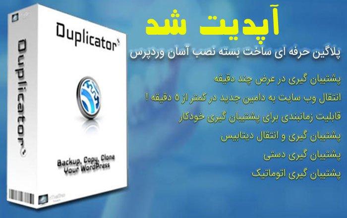 افزونه ساخت بسته نصب آسان Duplicator Pro آپدیت شد