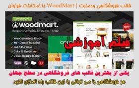 فیلم آموزشی قالب فروشگاهی ودمارت WoodMart